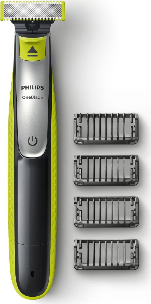 Триммер для бороды и усов Philips OneBlade QP2530/20 с 4 насадками-гребнями аксессуар сменное лезвие philips qp210 oneblade oneblade pro 1шт