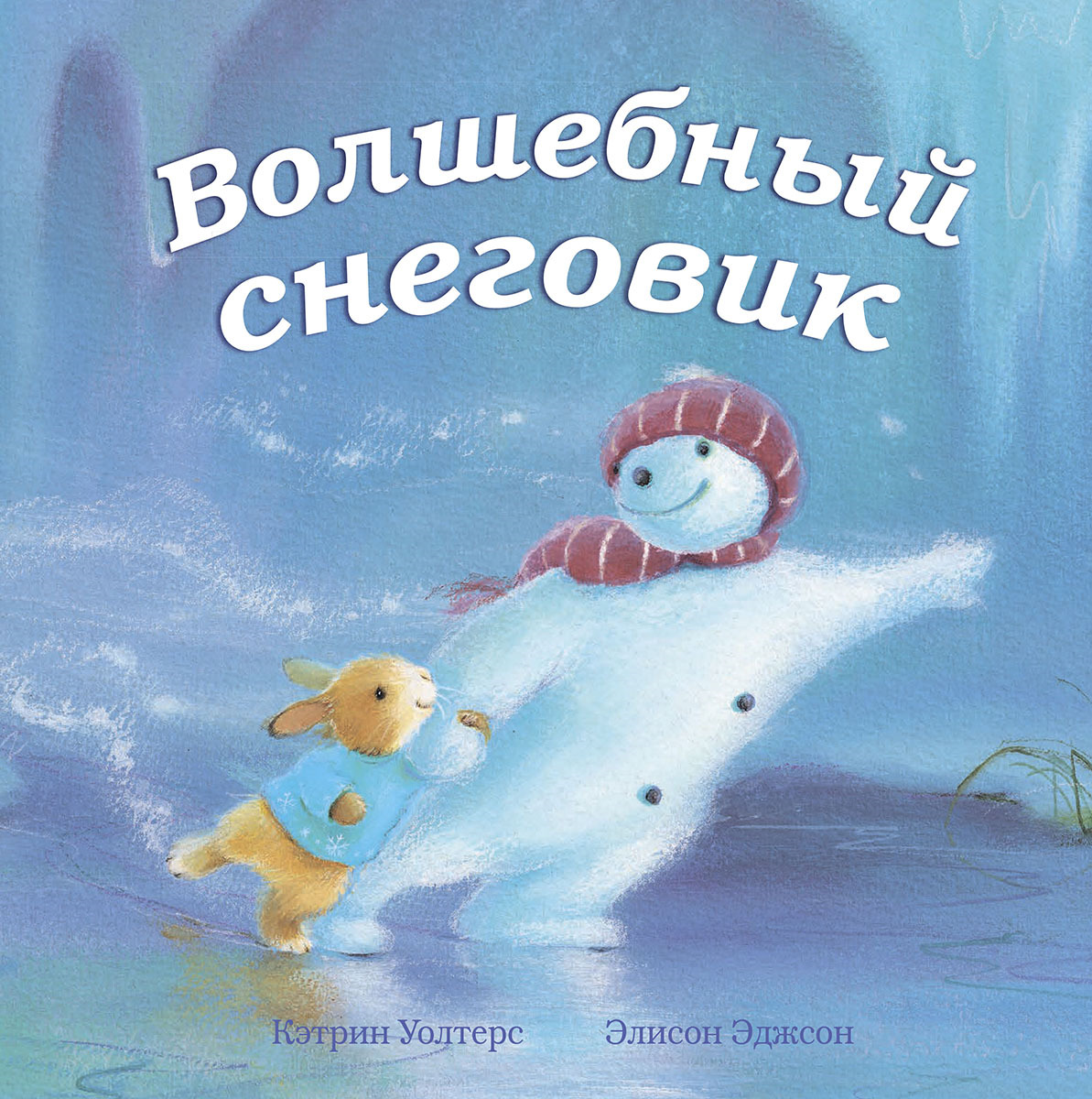 Кэтрин Уолтерс, Элисон Эджсон Волшебный снеговик