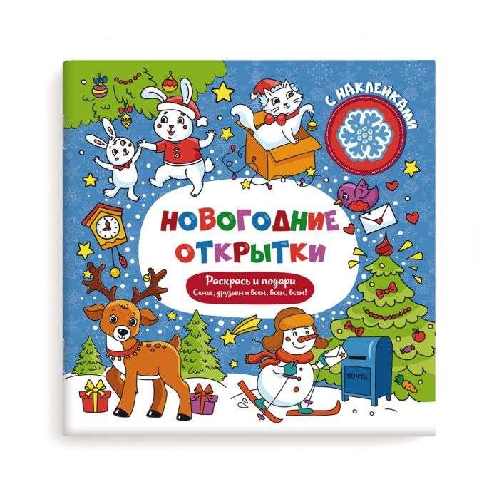 Раскраска Феникс +, Новогодние открытки с наклейками , 48109 цена