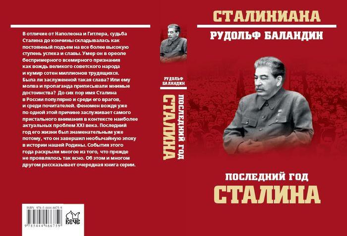 Рудольф Баландин Последний год Сталина баландин рудольф константинович завещание сталина