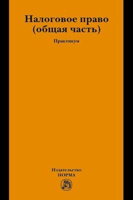 Л. Л. Арзуманова, Е. Ю. Грачева, О. В. Болтинова Налоговое право. Общая часть грачева е болтинова о ред налоговое право учебник для бакалавров