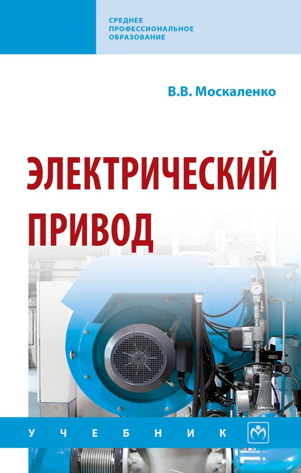 В. В. Москаленко Электрический привод. Учебник цены онлайн