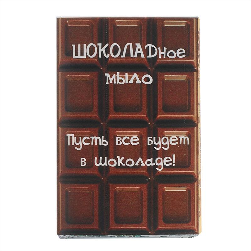 """Мыло туалетное ЭЛИБЭСТ натуральное глицериновое, Мыло фигурное """"Шоколадное""""оригинальный полезный подарок на день рождения, девушке, маме, бабушке, коллеге по работе, подруге, в оригинальной упаковке, 90 гр."""