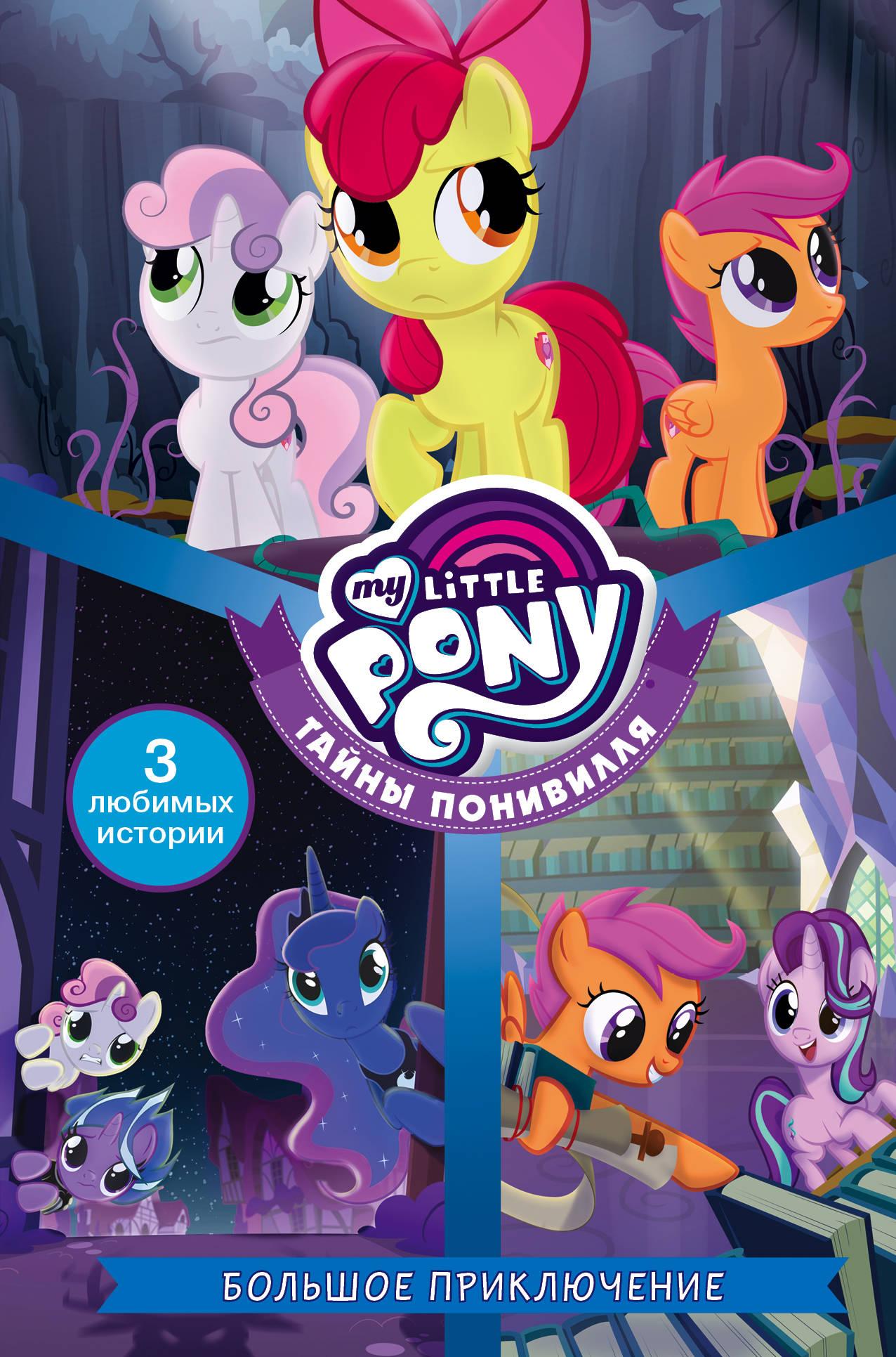 Пенумбра Куилл Мой маленький пони. Тайны Понивилля