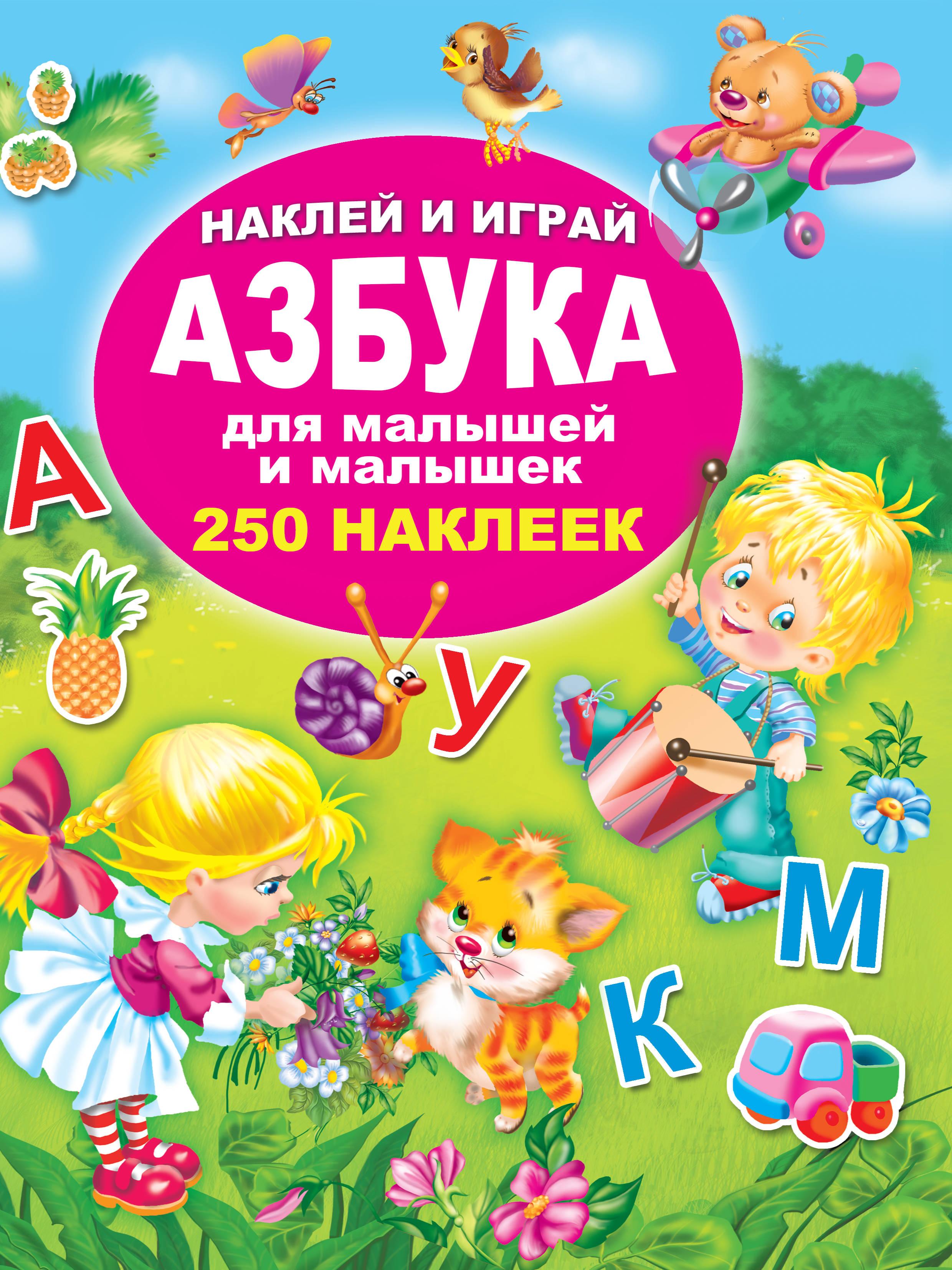 Фото - Азбука для малышей и малышек горбунова и худ 100 загадок для малышей книга игра 399 наклеек