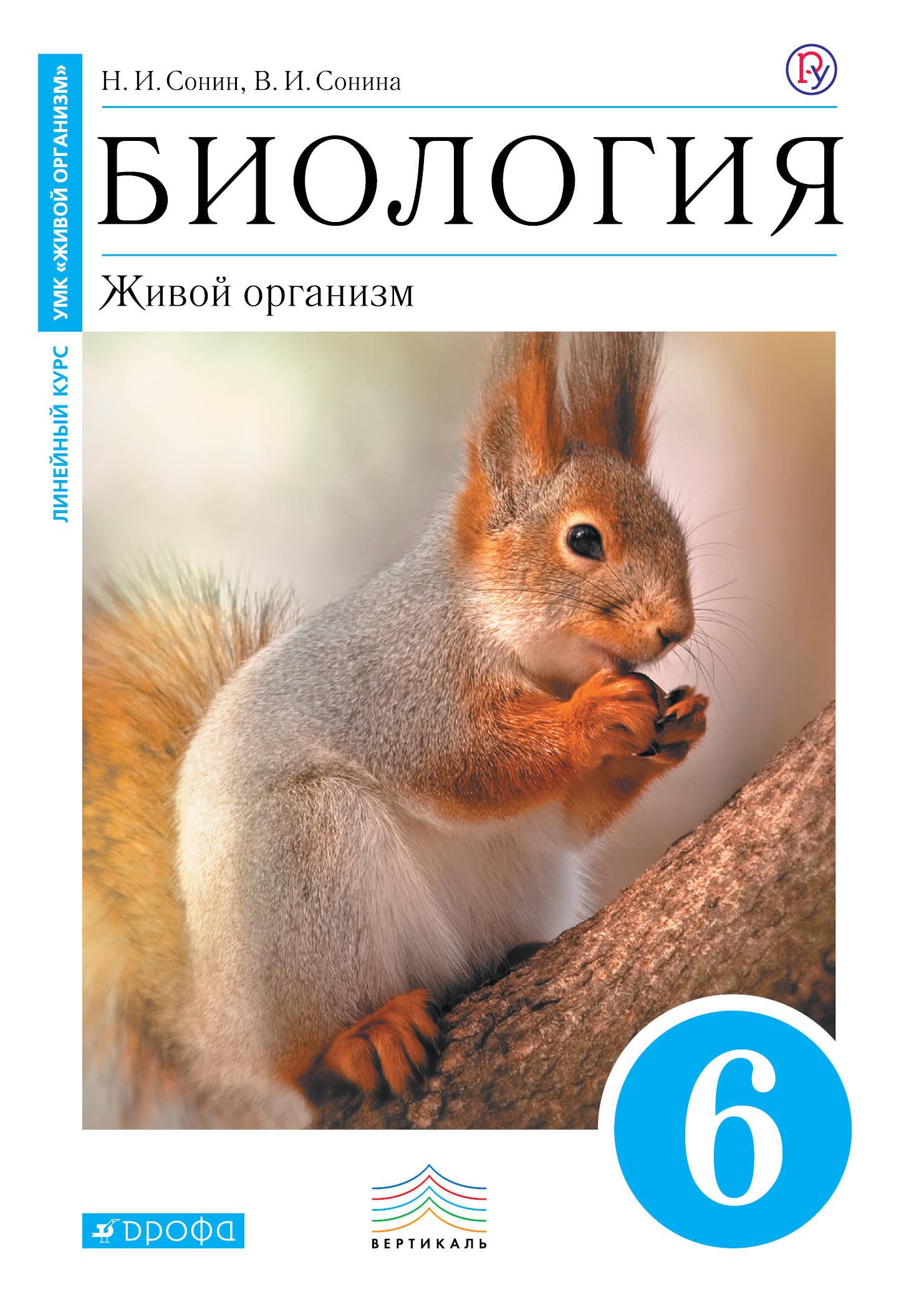Биология. Живой организм. 6 класс. Учебник, Н. И. Сонин, В. И. Сонина