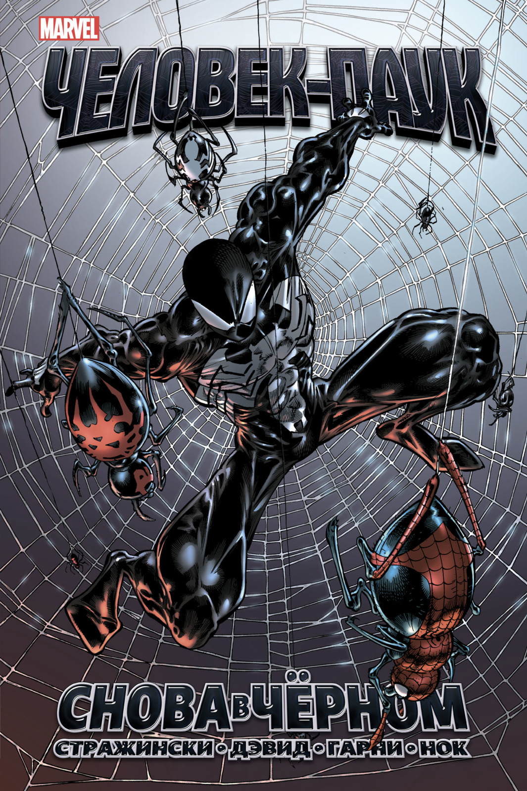 Удивительный Человек-Паук. Снова в чёрном Чёрное сердце. Чёрная душа...