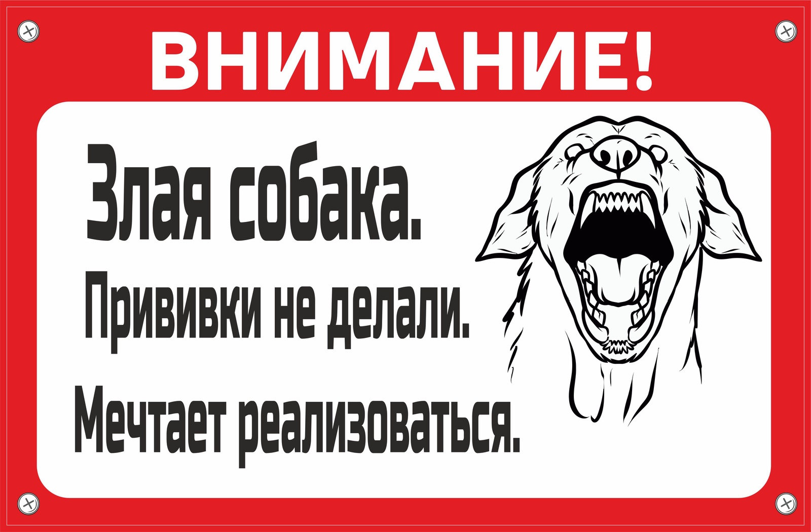 Табличка Mashinokom Собака мечтает TPS 003, белый, красный, 30*19,5 см табличка tps 004 собака без привязи пластик 3 мм 30 19 5 см