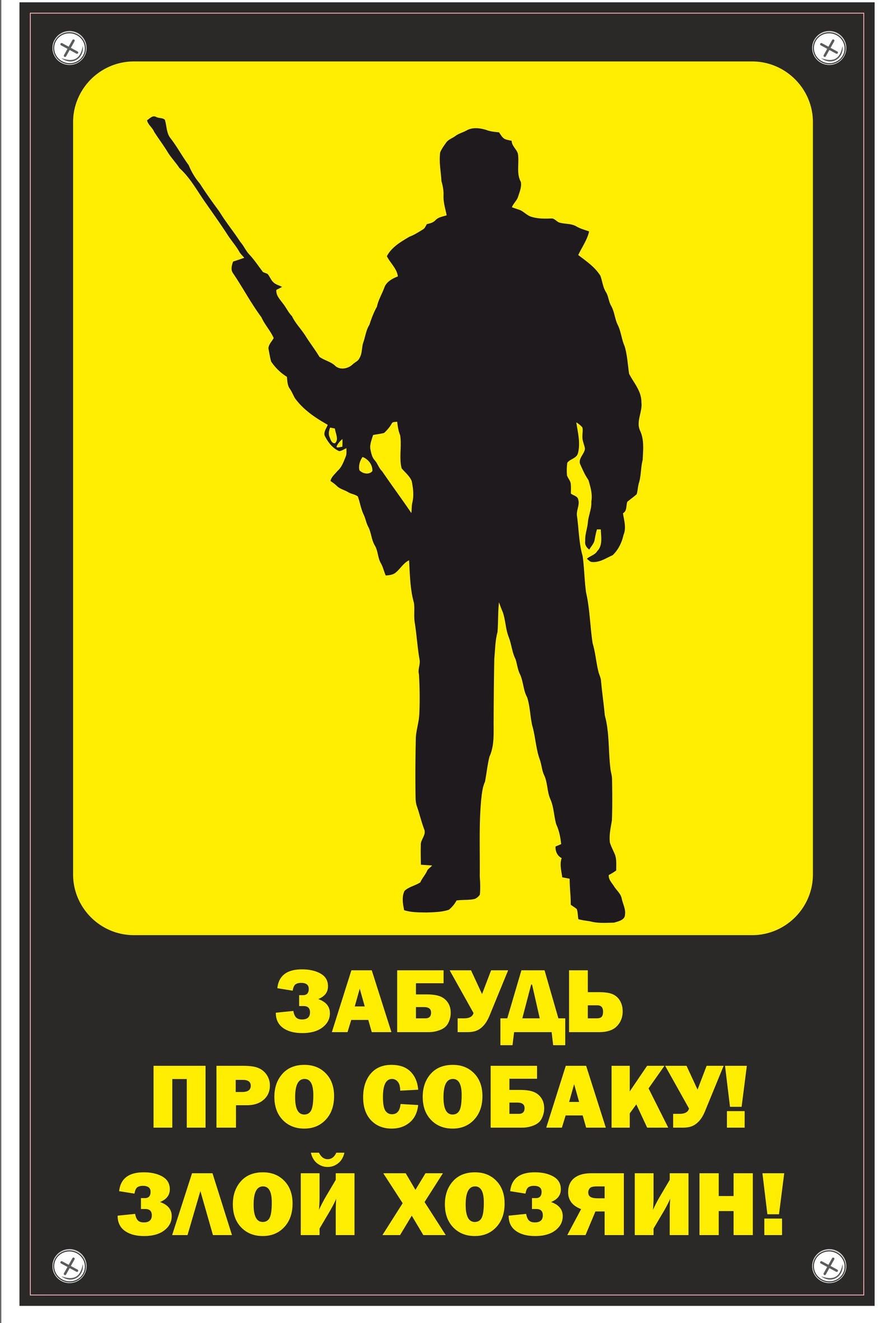Табличка Mashinokom Хозяин TPS 006, черный, желтый, 30*19,5 см табличка mashinokom моя территория tpo 006