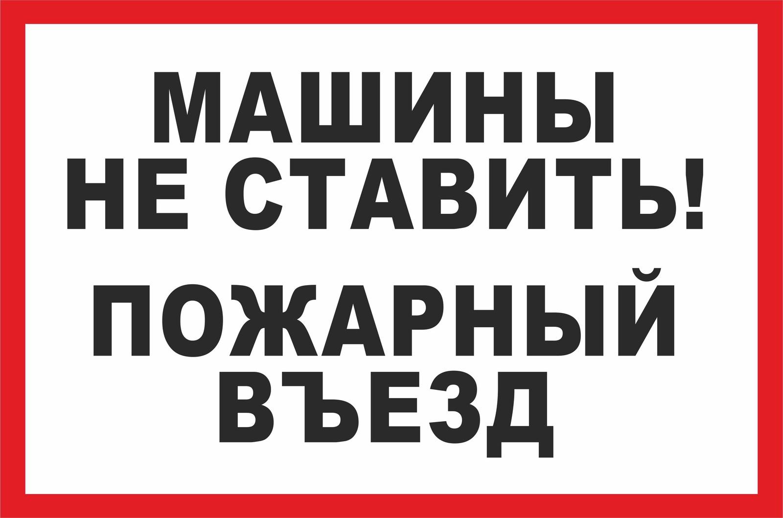 Табличка Mashinokom Машины не ставить №3 TPS 029, белый, красный, 30*19,5 см табличка mashinokom моя территория tpo 006