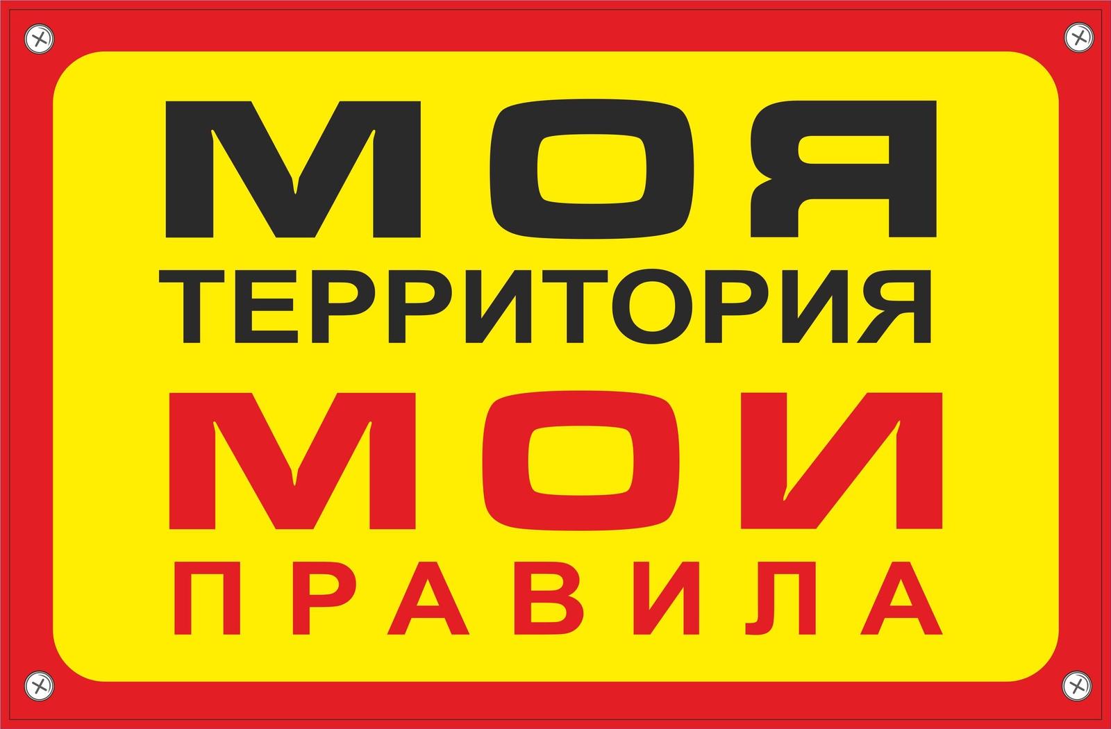 Табличка Mashinokom Моя территория TPO 006, желтый, красный, 30*19,5 см табличка mashinokom моя территория tpo 006