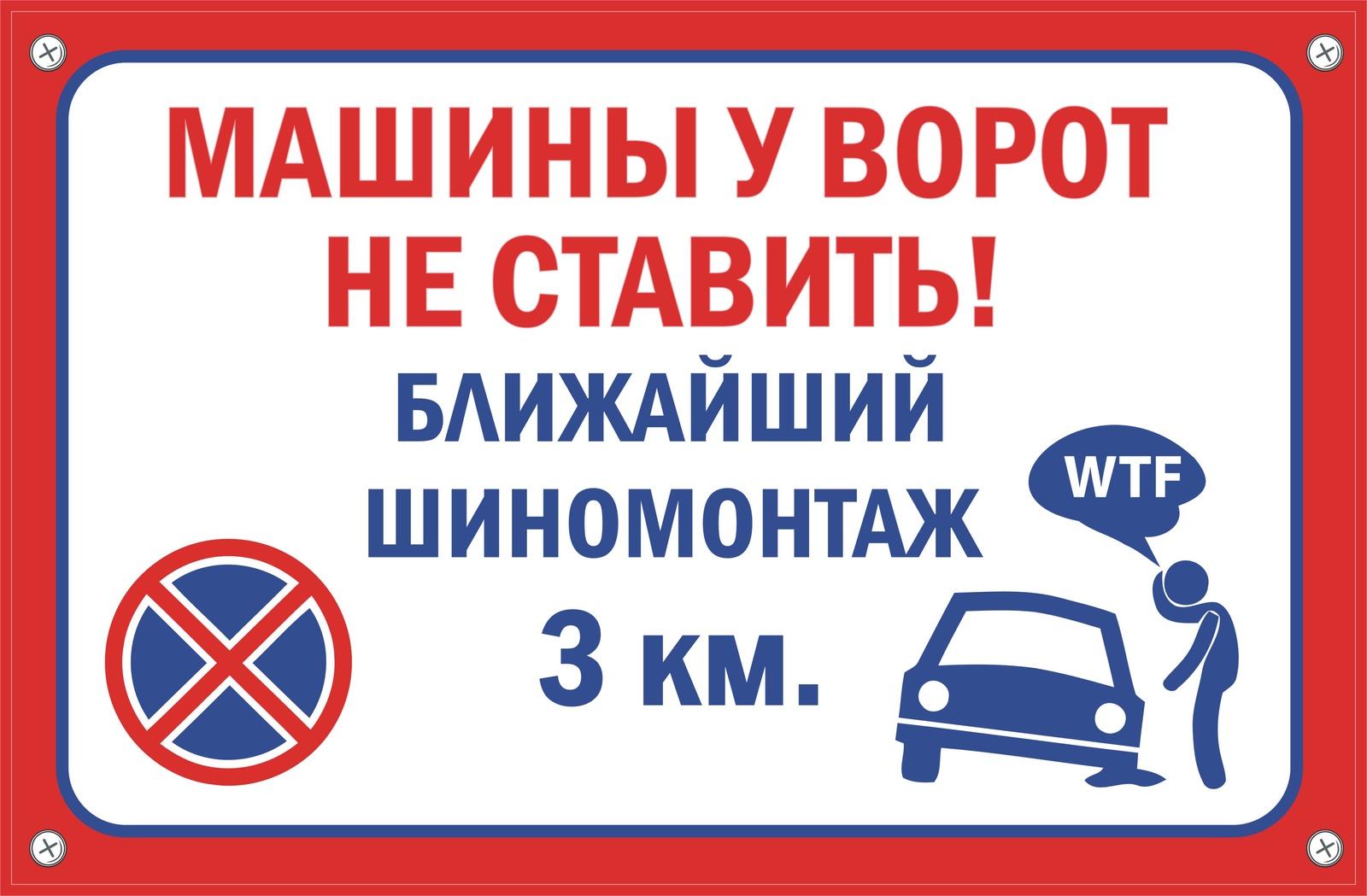 Табличка Mashinokom Машины не ставить TPS 016, красный, белый, 30*19,5 см табличка mashinokom моя территория tpo 006
