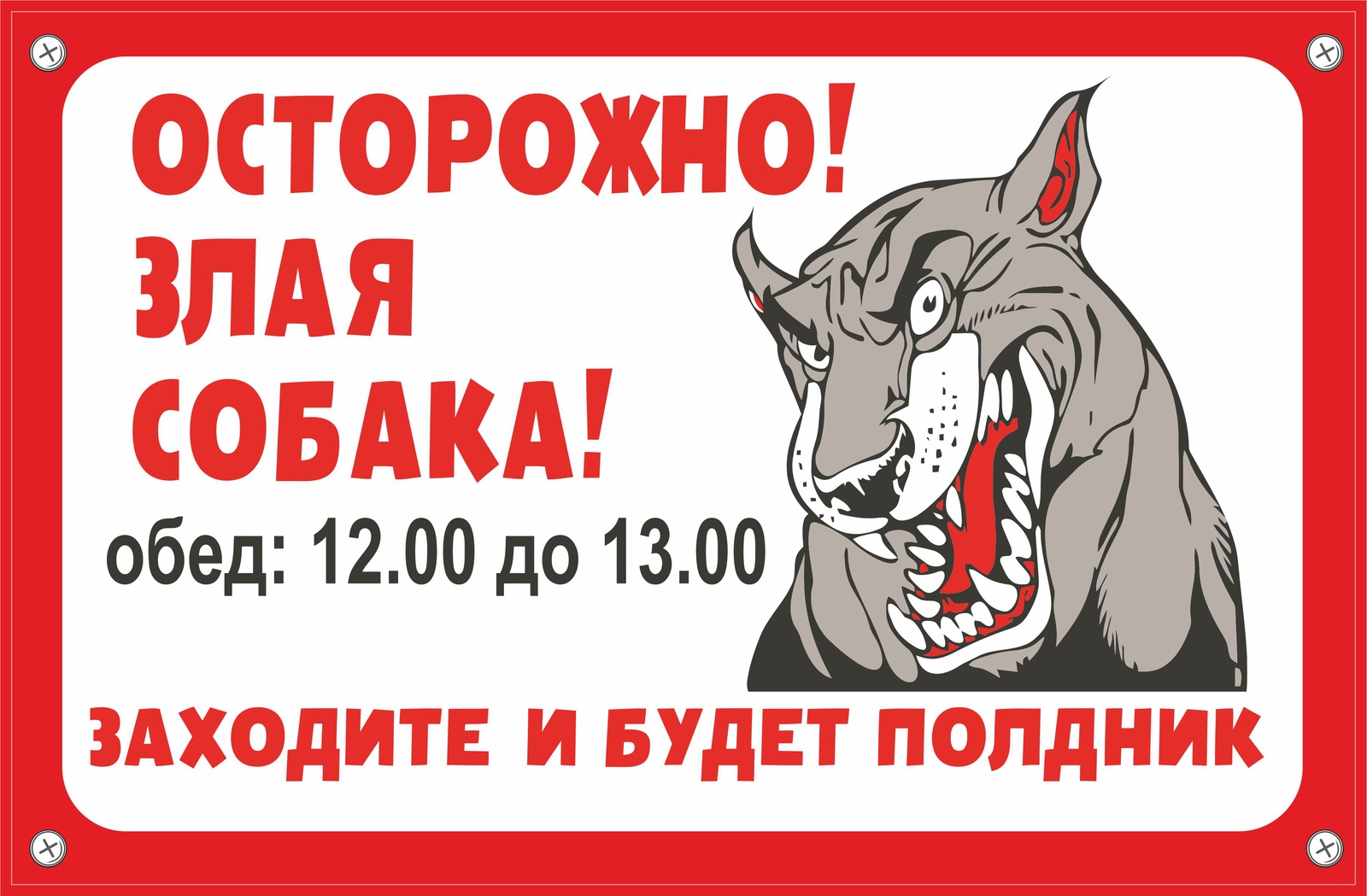 Табличка Mashinokom Собака полдник TPS 001, белый, красный, 30*19,5 см табличка tps 004 собака без привязи пластик 3 мм 30 19 5 см