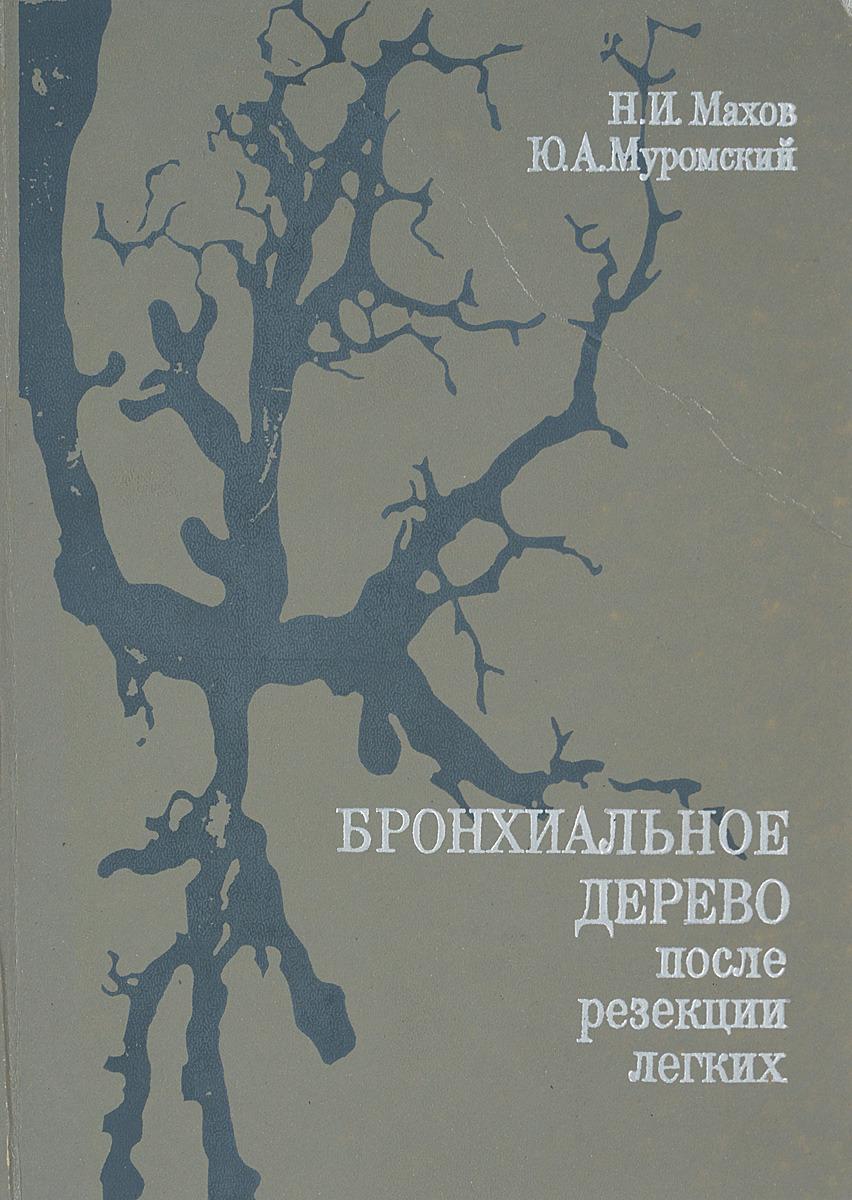 Н.И. Махов, Ю.А. Муромский Бронхиальное дерево после резекции легких
