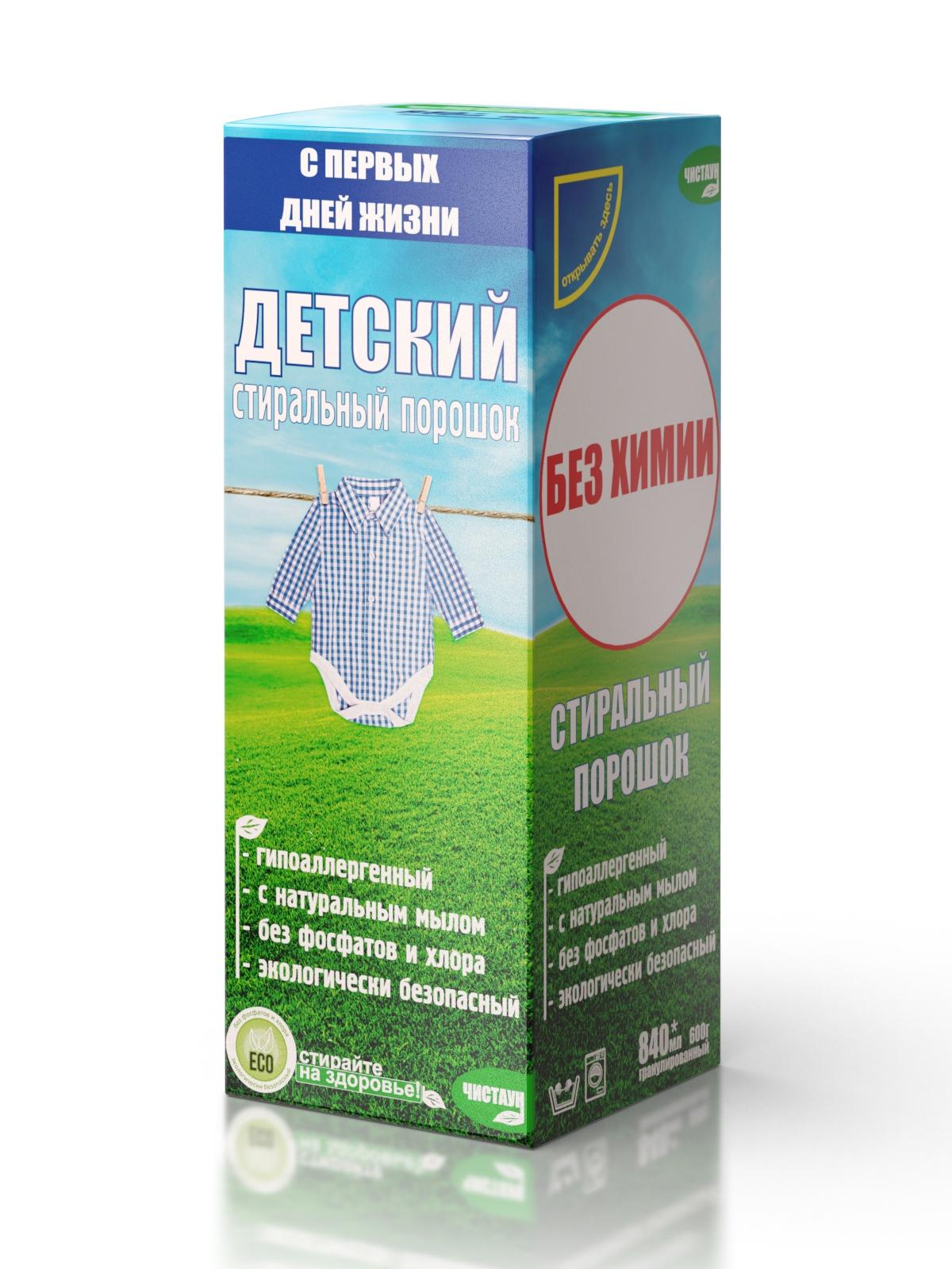 Стиральный порошок бесфосфатный Чистаун детский 0,6 кг