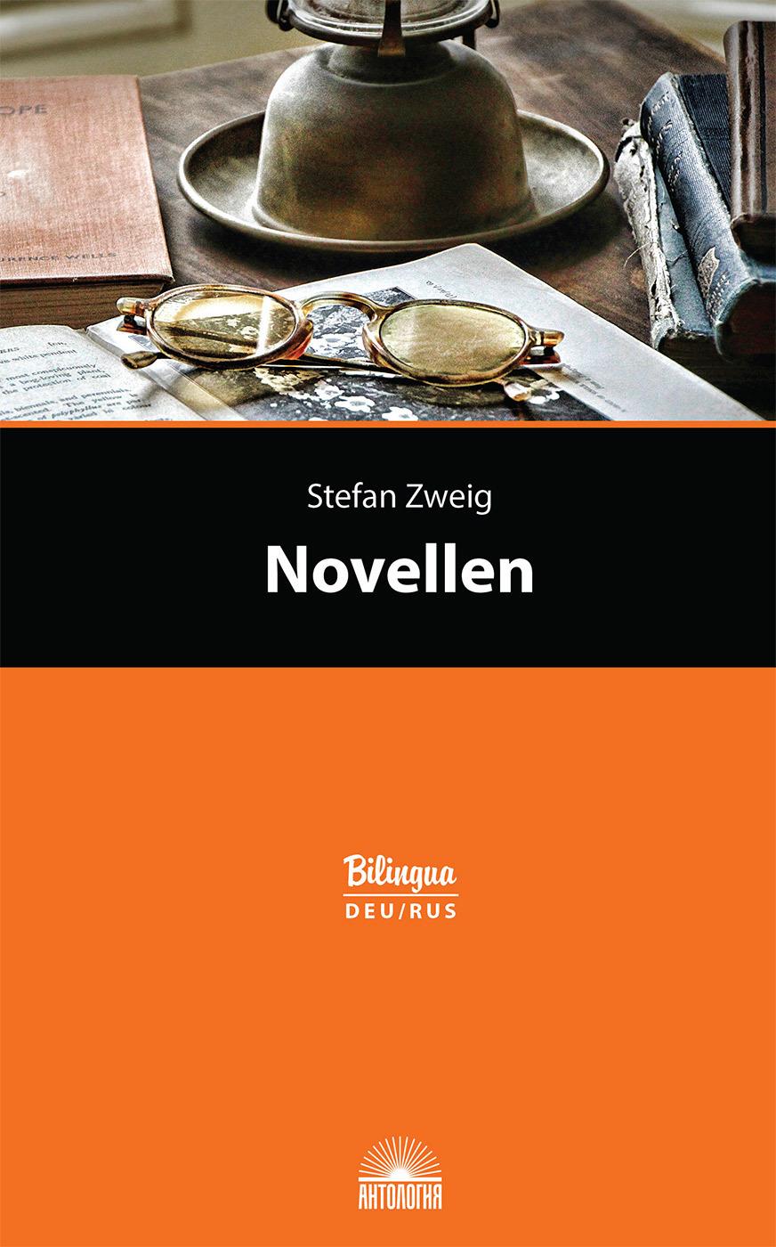 S. Zweig / С. Цвейг Novellen / Новеллы. Издание с параллельным текстом на немецком и русском языках