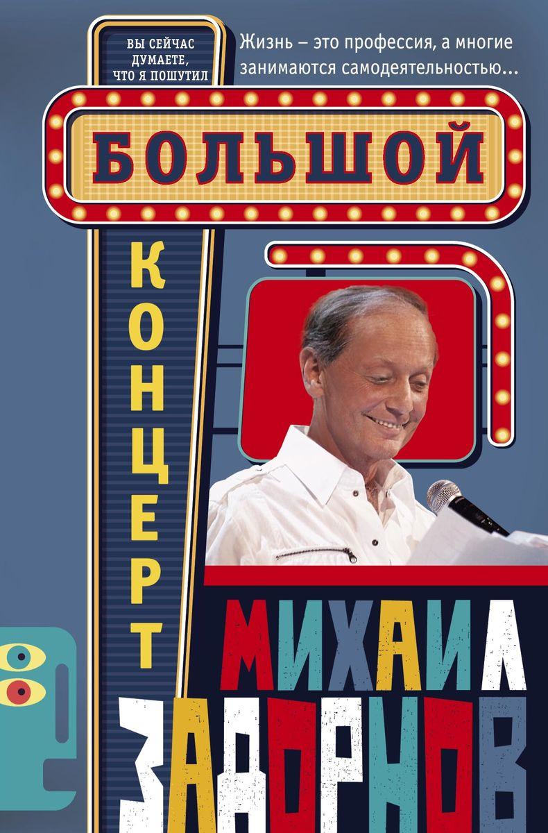 Михаил Задорнов. Большой концерт