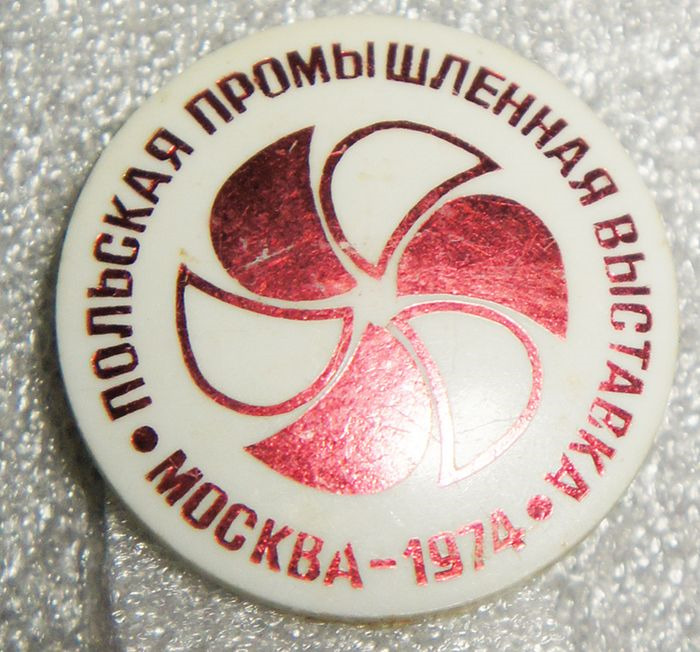 """Значок """"Польская промышленная выставка. Москва 1974"""". Пластик. СССР, 1970-е гг"""