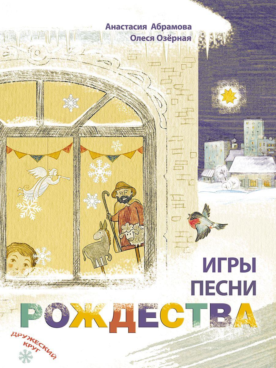 Анастасия Абрамова Игры, песни Рождества анастасия абрамова введение в традицию авторская программа занятий с детьми