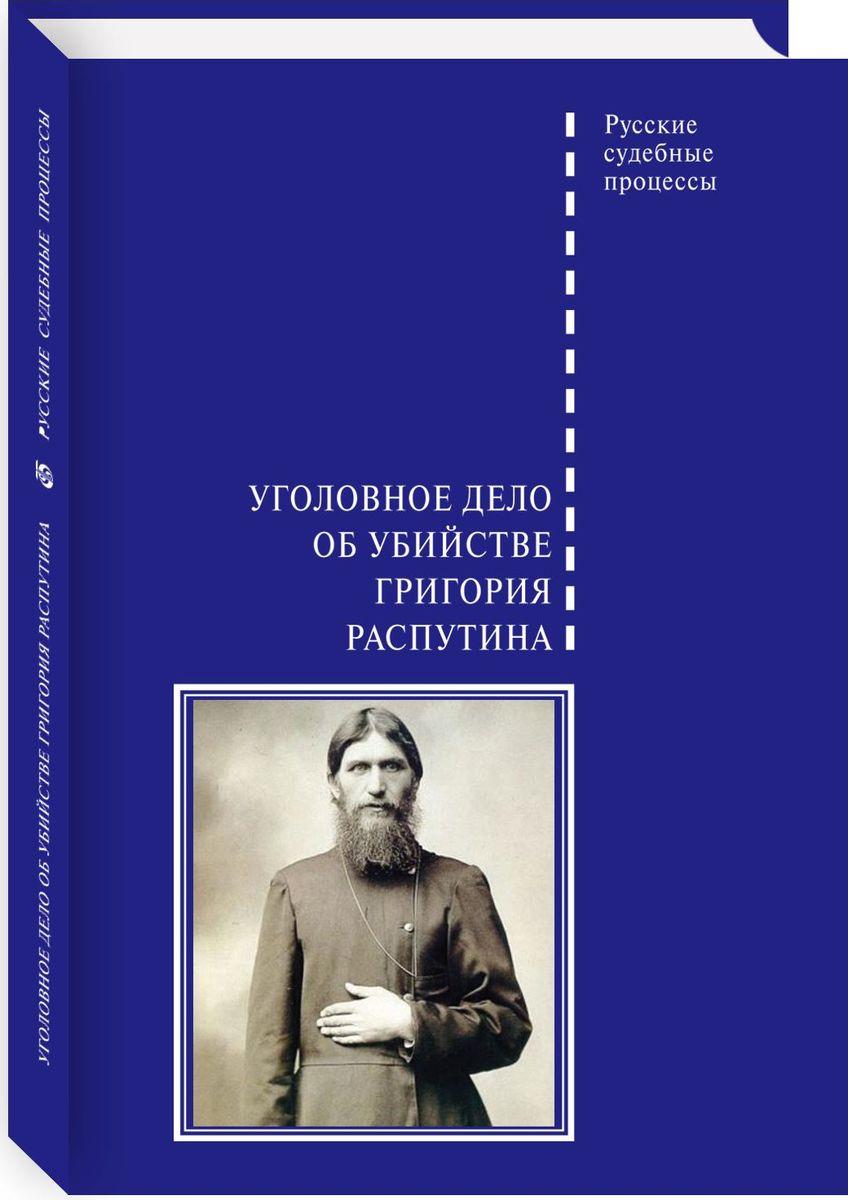 В. Н. Буробин Уголовное дело об убийстве Григория Распутина