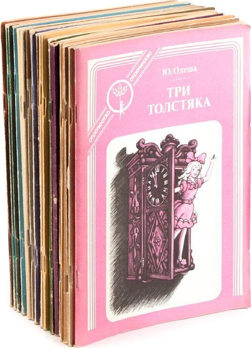 """Серия книг для подростков """"Отрочество"""" (комплект из 22 книг)"""
