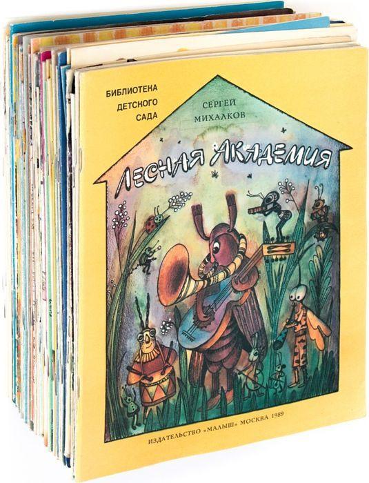 Стихи для детей. Советские иллюстрированные издания 60 - 90-х годов (комплект из 50 книг)