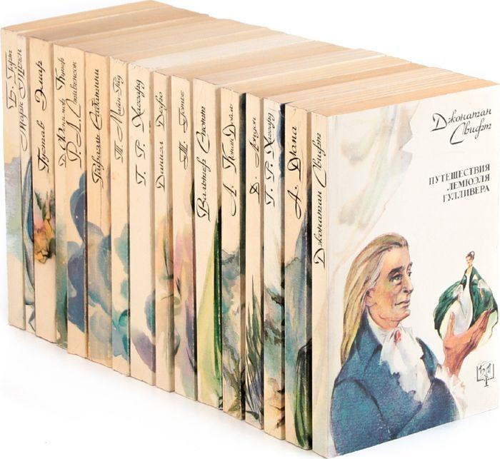 Серия Библиотека приключений (комплект из 17 книг) серия романы приключений комплект из 8 книг