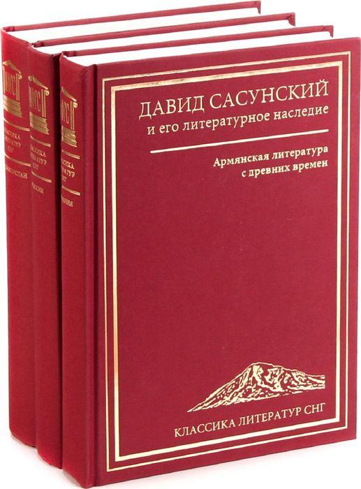 Серия Классика литератур СНГ (комплект из 3 книг) художественная литература зарубежная классика