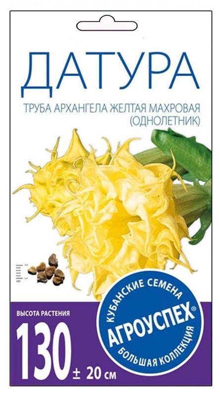 Семена Агроуспех Датура Труба Архангела желтая махровая О, 43765, 3 шт цена
