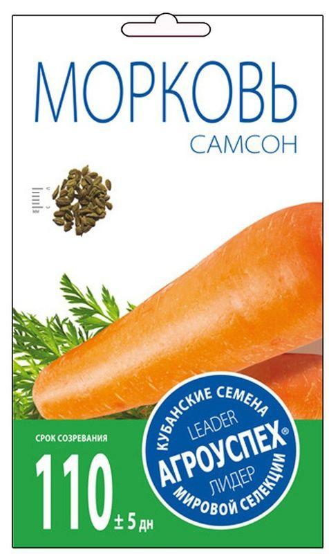 Семена Агроуспех Морковь Самсон, 50917, 0,5 г семена морковь нантская 4 2 г