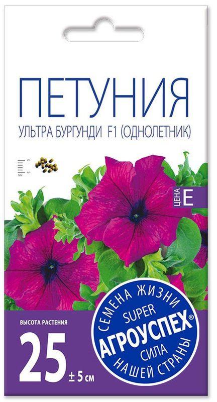 Семена Агроуспех Петуния Ультра Бургунди F1 крупноцветная О, 58994, 10 шт петуния суперкаскадная бургунди f1 аэлита 10 шт