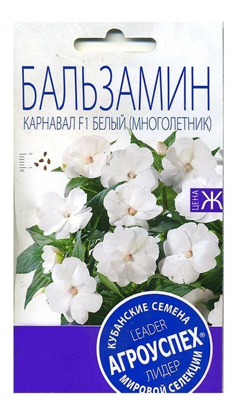 Семена Агроуспех Бальзамин Карнавал F1 белый М, 59153, 8 шт семена бальзамин империя f1 смесь окрасок 5шт