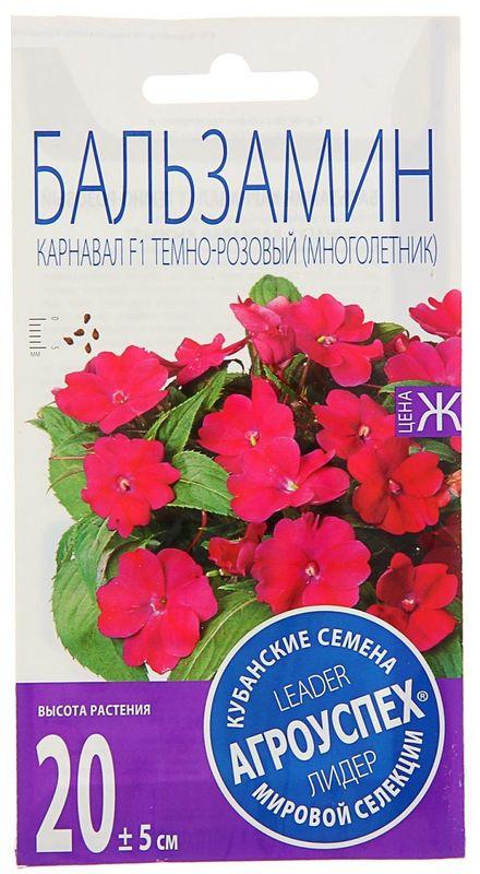 Семена Агроуспех Бальзамин Карнавал F1 темно-розовый М, 59154, 8 шт семена бальзамин империя f1 смесь окрасок 5шт