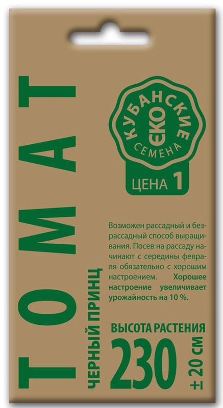 Семена Агроуспех Томат Черный принц средний И, 73591, 0,1 г73591ТОМАТ ЧЕРНЫЙ ПРИНЦ Оригинальная окраска плодов! Сорт среднеспе- лый (срок созревания 105-110 дней). Растение инде- терминантное, требует подвязки и формирования. Плод крупный, плоскоокруглый, массой 200-300 гр. Отличается высоким содержанием сухих веществ и отличными вкусовыми качествами. Урожайность сорта высокая. Томат салатного назначения. Отличается устойчивостью к комплексу болезней. Применяется для открытого грунта и пленочных теплиц. Условия выращивания. Посев семян на рассаду в марте. При оптимальной температуре проращи- вания +22-25°С всходы появляются через 5 дней. В открытый грунт высаживают в мае по схеме 40х70 см. Уход заключается в своевременном поливе (особенно важно поливать томат перед цветением, с появлением завязей и в начале созревания плодов), подкормке комплексными удобрениями, прополке и рыхлении.