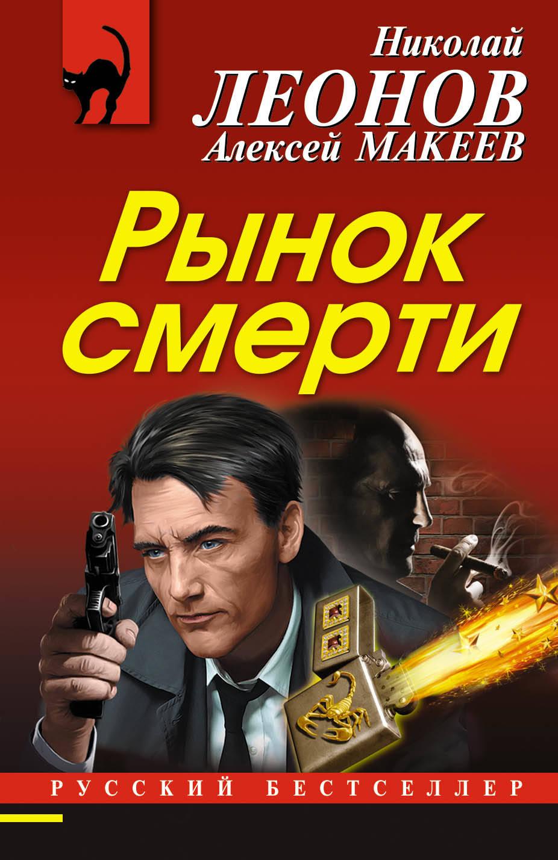 Николай Леонов, Алексей Макеев Рынок смерти