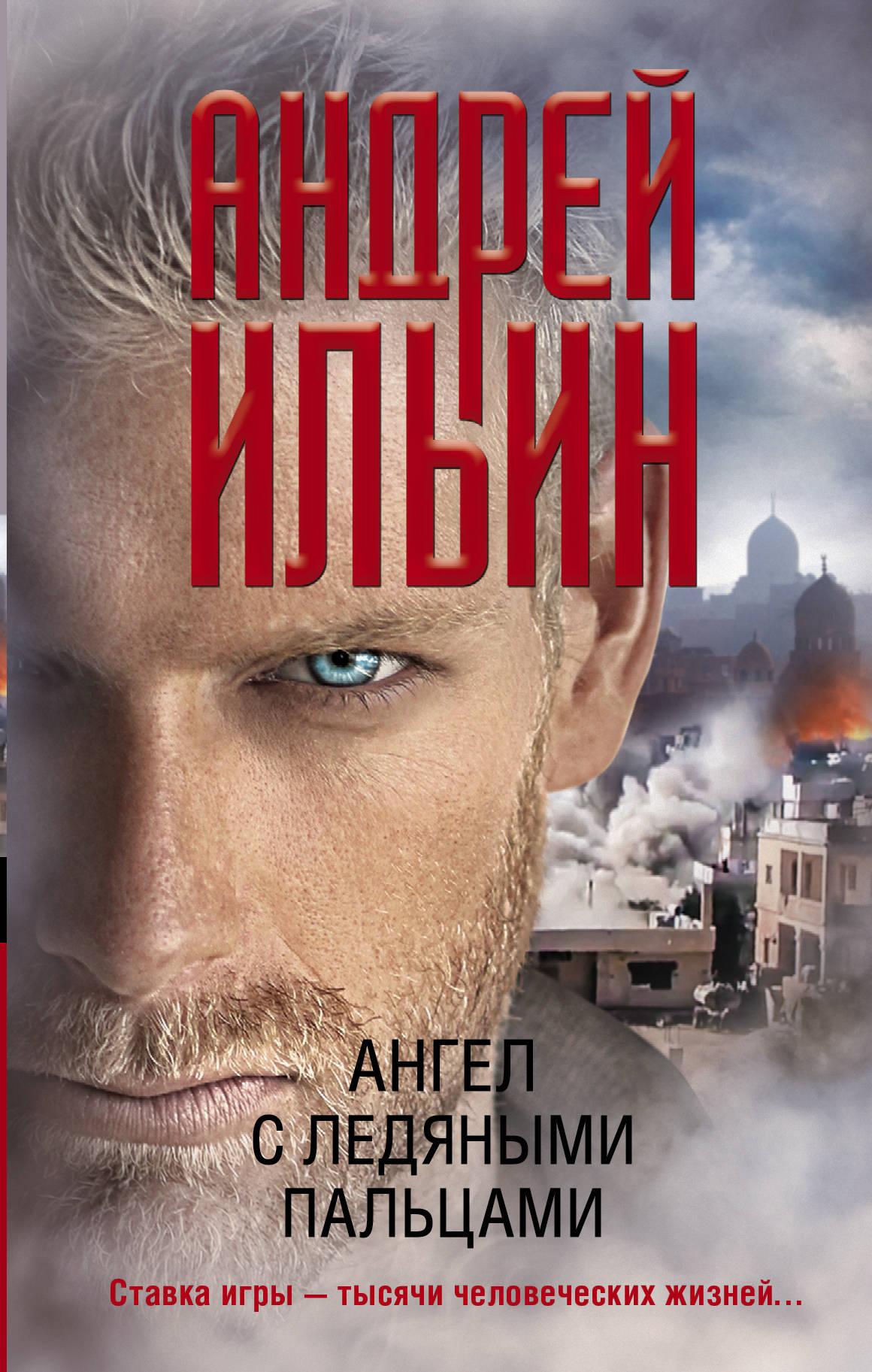 Ильин Андрей Александрович Ангел с ледяными пальцами