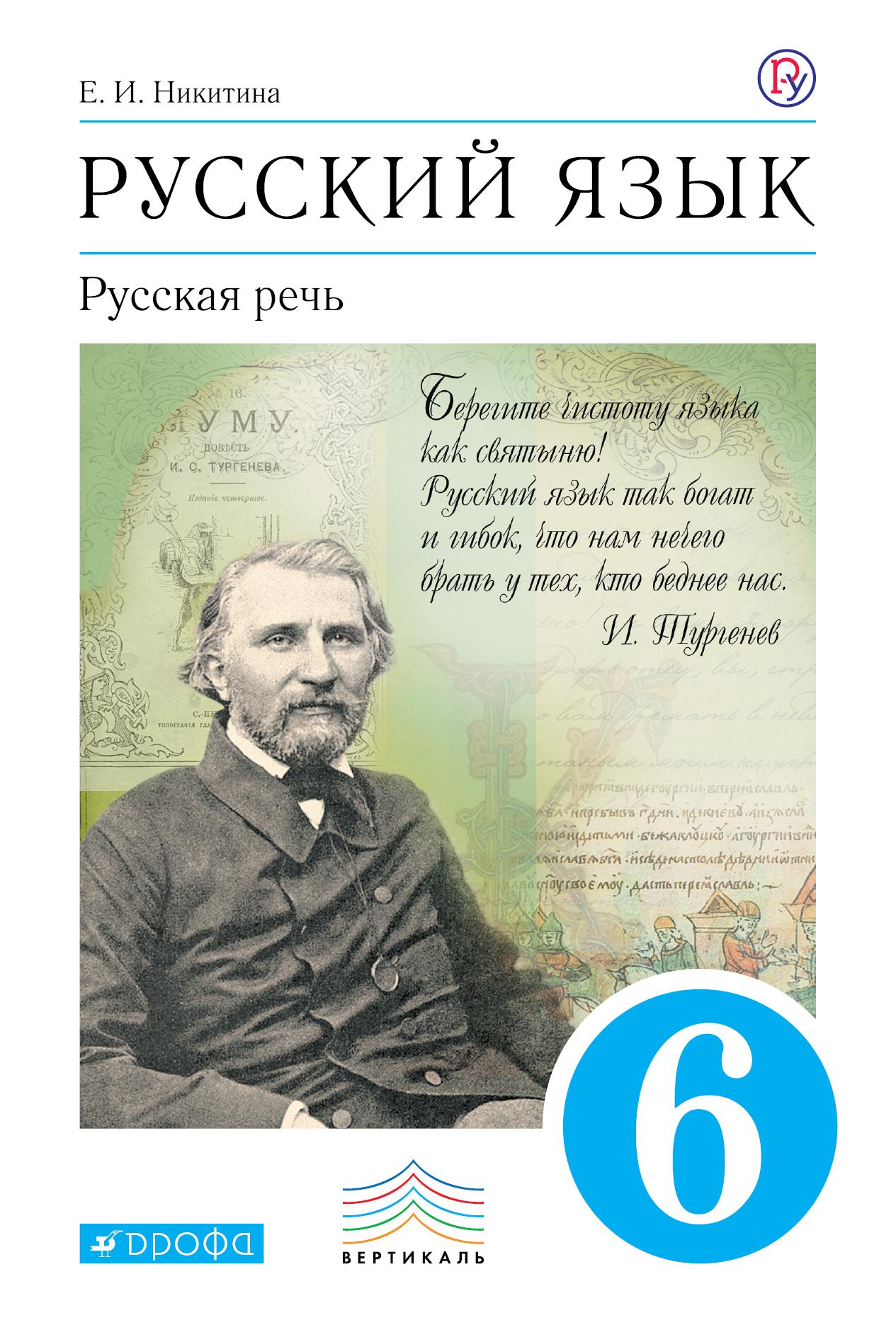 Русский язык. Русская речь. 6класс. Учебник