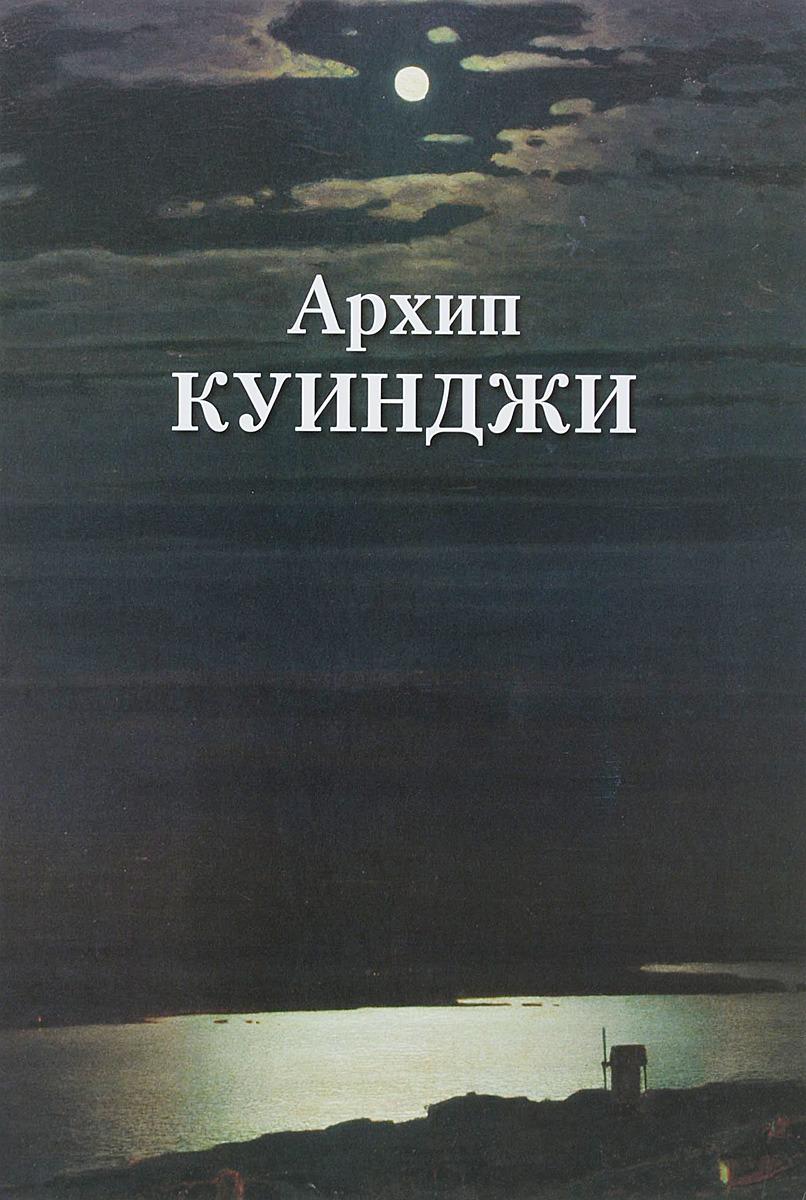 А. Ю. Астахов Архип Куинджи молочная продукция тёма тёма с яблочным пюре 2 5
