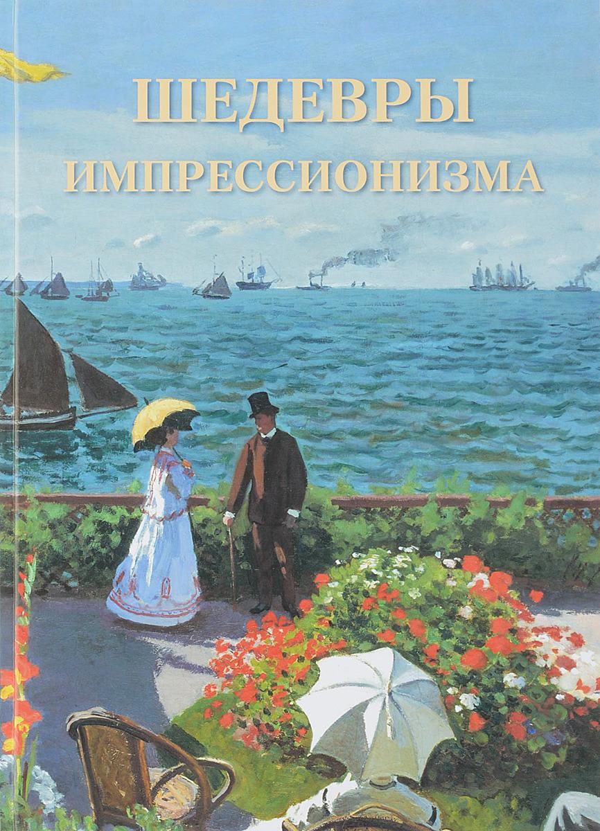 Т. Пономарева Шедевры импрессионизма