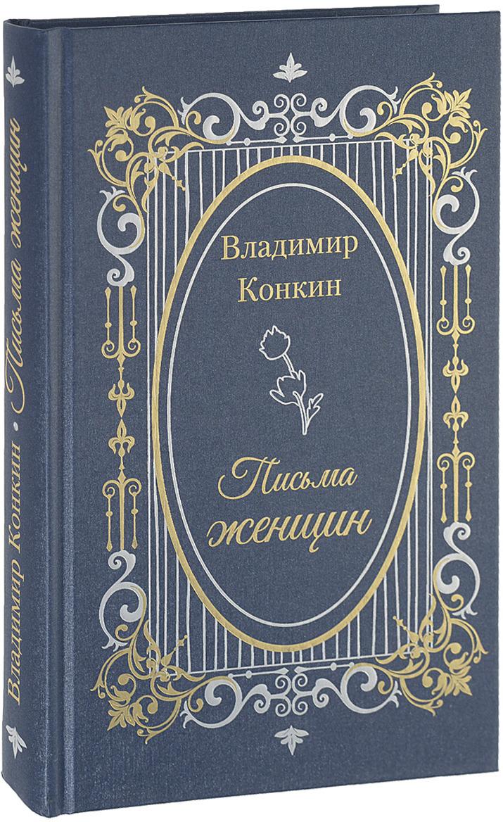 В. Конкин Письма женщин