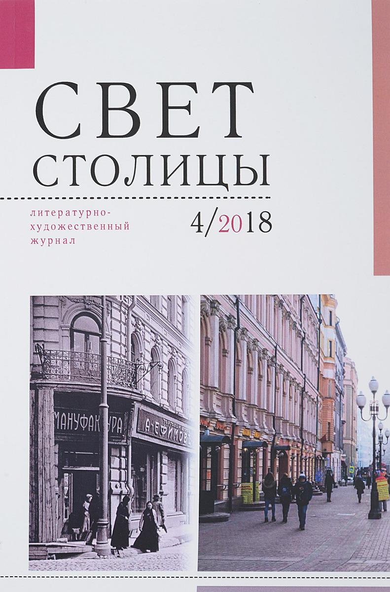 Свет Столицы.  №4, 2018 год