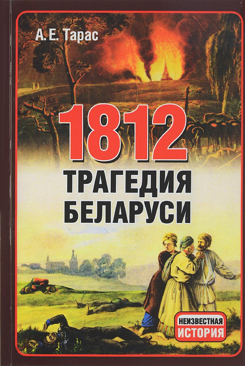 А. Е. Тарас 1812. Трагедия Беларуси гречена е война 1812 года в рублях предательствах скандалах