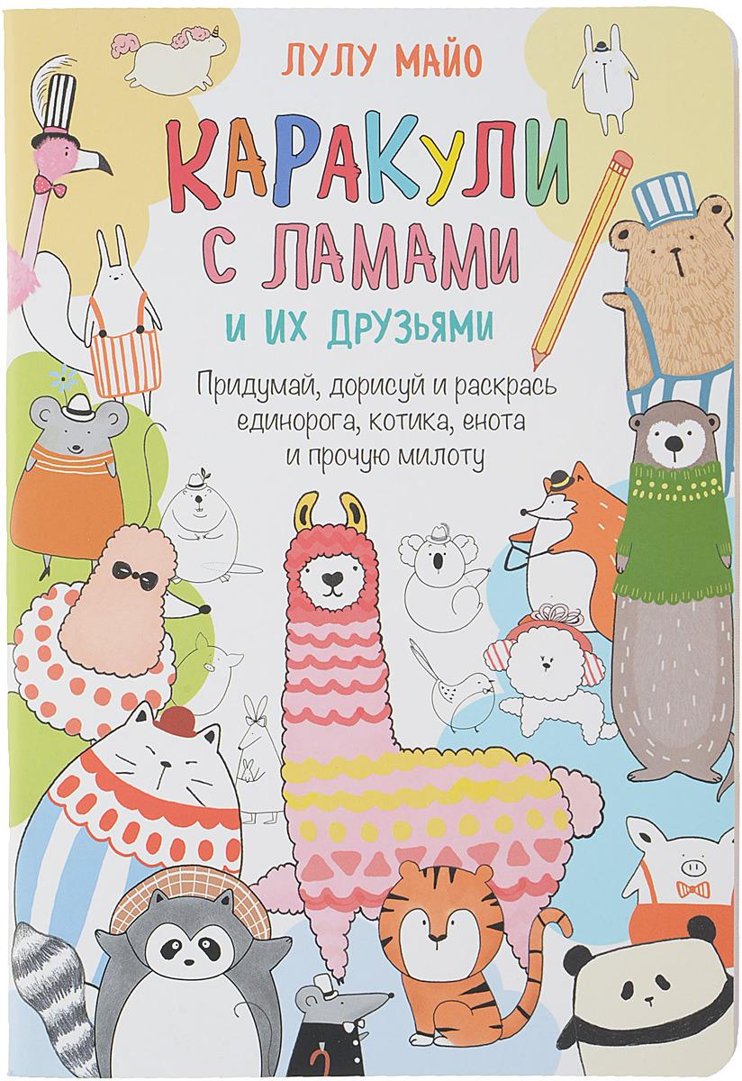 Лулу Майо Каракули с ламами и их друзьями майо л каракули с ламами и их друзьями придумай дорисуй раскрась единорога котика енота и прочую милоту