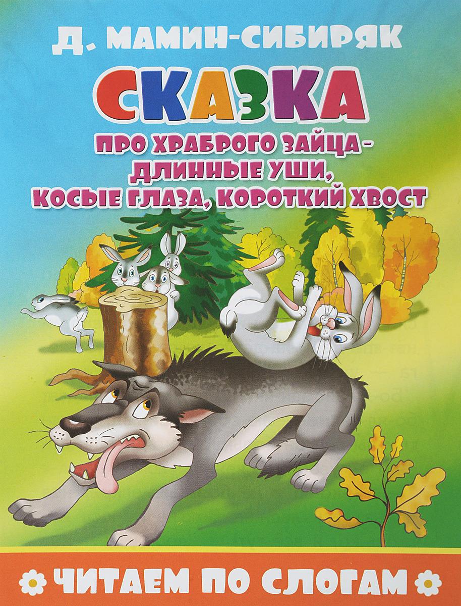 Д. Мамин-Сибиряк Сказка про храброго зайца - длинные уши, косые глаза, короткий хвост