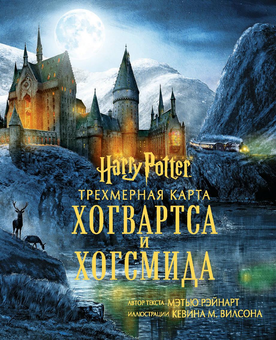 Гарри Поттер. Трехмерная карта Хогвартса и Хогсмида гарри поттер трехмерная карта хогвартса и хогсмида