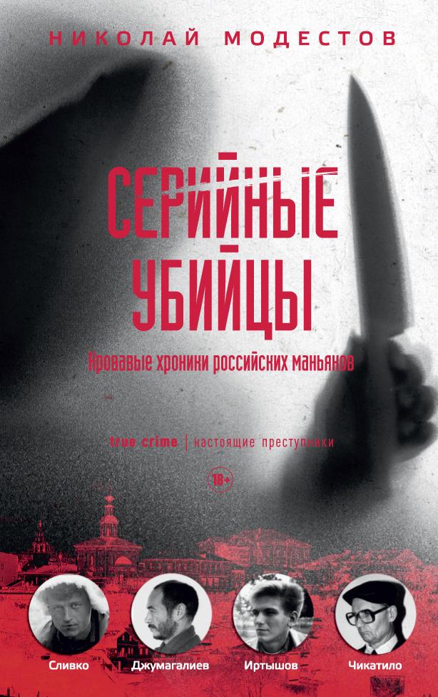 цены на Николай Модестов Серийные убийцы. Кровавые хроники российских маньяков  в интернет-магазинах