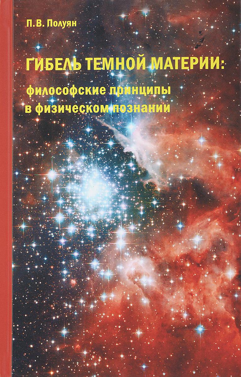 П. В. Полуян Гибель темной материи. Философские принципы в физическом познании