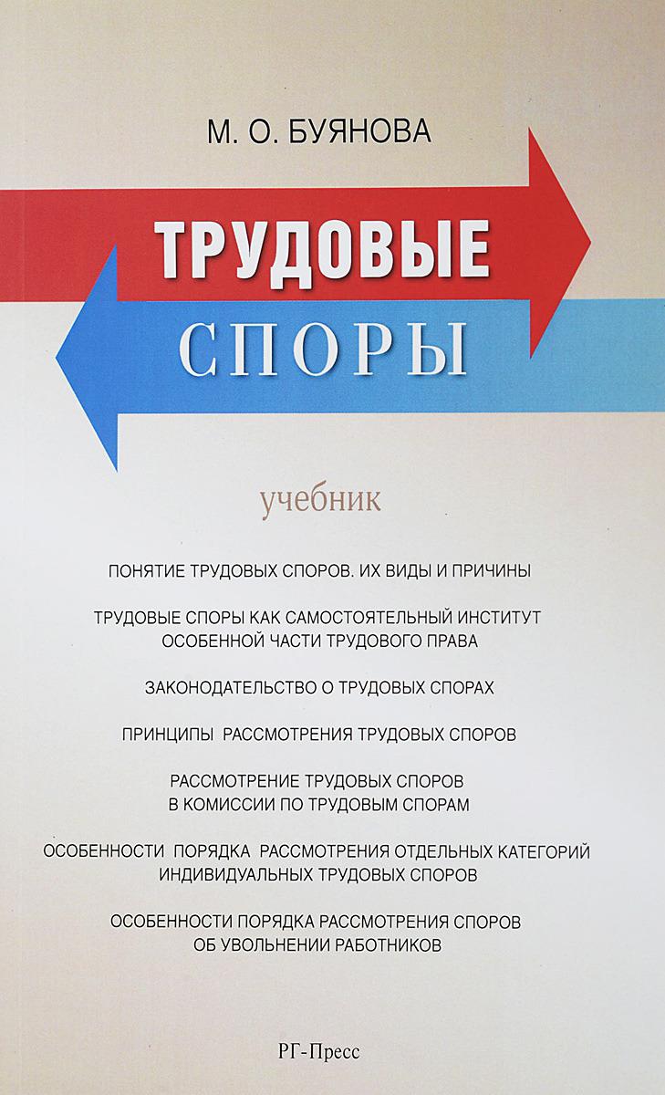 Трудовые споры | Буянова Марина Олеговна