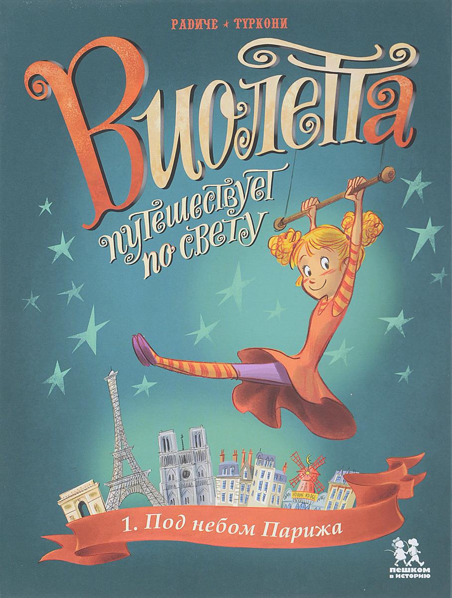 Тереза Радиче Виолетта путешествует по свету. Под небом Парижа