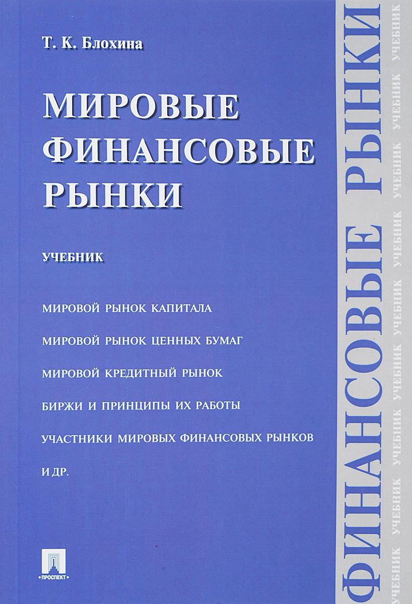 Т. К. Блохина Мировые финансовые рынки. Учебник